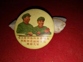 大个像章:《毛主席和他的亲密战友林彪同志检阅文化革命大军》——毛主席林彪像