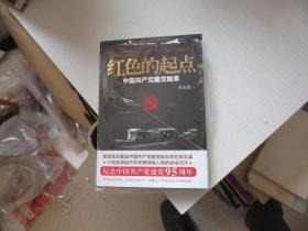 红色的起点:中国共产党建党始末 未开封