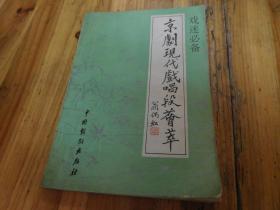 京剧现代戏唱段荟萃