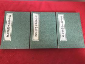 铸雪斋抄本聊斋志异上中下【全3册一版一印极好品】非馆藏