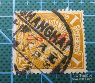 """大清国邮政--蟠龙壹分加盖""""中华民国""""--销邮戳元年八月二十(SHANGHAI)上海"""