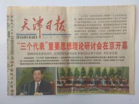 天津日报2003年7月2日【1-4版】