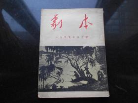 剧本(1955年2月号)