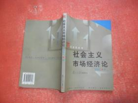 社会主义市场经济论【作者签赠本】