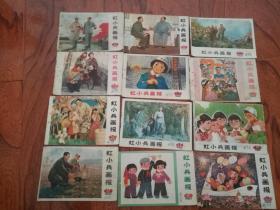 红小兵画报 1977 1-12
