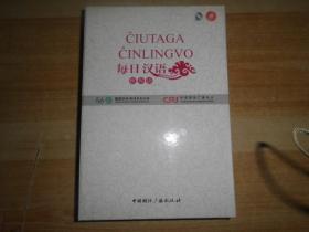每日汉语--世界语(全6册)
