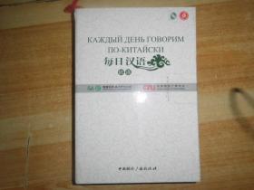 每日汉语:俄语(全6册)