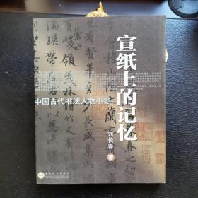 宣纸上的记忆:中国古代书法人物小影