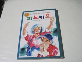 朝鲜文 少儿类(书名看图)【4.】