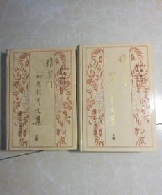 张雪门幼儿教育文集(精装 上下册)