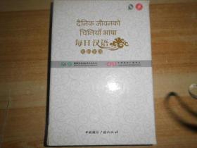 每日汉语:尼泊尔语(全6册)