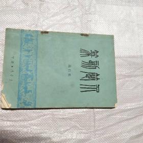 篆刻简介(高石农签名本)