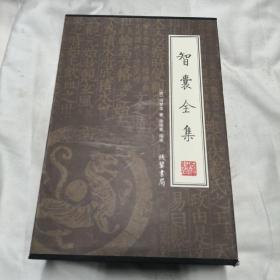 智囊全集(全4册)