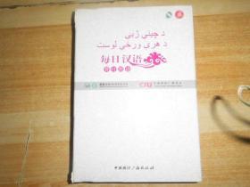 每日汉语:普什图语(全6册)