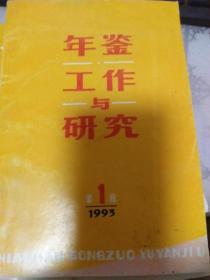 年鉴工作与研究:丛刊.1993年第1辑(总第8辑)