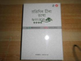 每日汉语:孟加拉语(全6册)