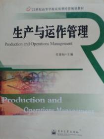 21世纪高等学校应用型经管规划教材:生产与运作管理