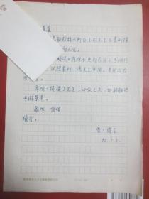 文史学家,陕师大历史文化学院院长 贾二强 信件