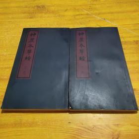神农本草经  [上下册]  书内有红笔写的字
