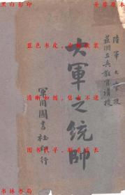 大军之统帅-陆军大学校编著-民国陆军大学校刊本(复印本)
