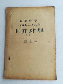 新联中学1957—1958年工作计划草案(油印本)