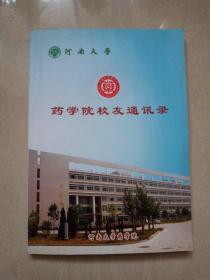 河南大学药学院校友通讯