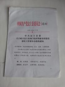 中国共产党汶上县委员会通知  汶委[2006 ]70号 关于成立新农村建设工作领导小组名单