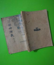 封神演义-第四册(民国版)