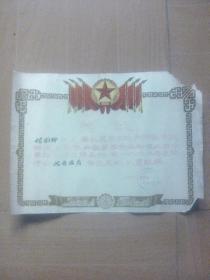 """同一人系列奖状之六:开封市二十五中共青团委颁给""""优秀团员""""的奖状(1976年2月)"""