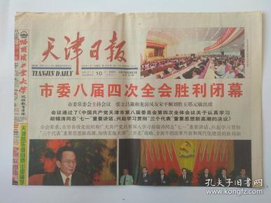 天津日报2003年7月10日【1-4版】市委八届四次全会胜利闭幕