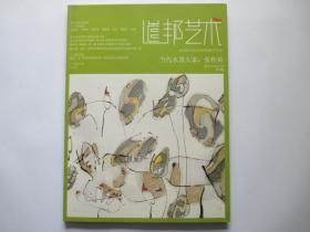 道邦艺术  2011年2月刊第11期  当代水墨大家 张桂铭