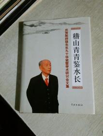 稽山青青鉴水长:庆贺陈桥驿先生九十华诞暨学术研讨会文集