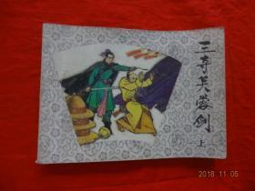 连环画:三夺芙蓉剑(上)