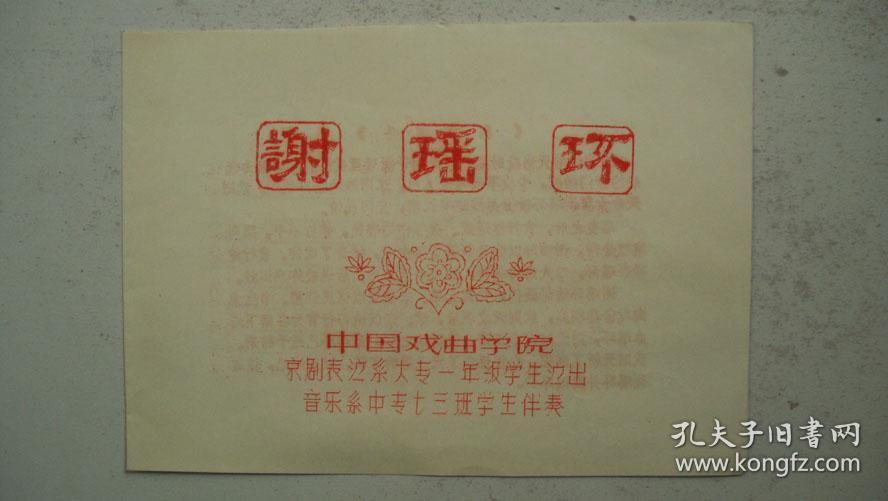 七十年代中国戏曲学院年级表演系小学一京剧学芜湖中专平面图图片