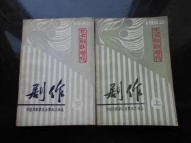 剧作(上下全)北方剧讯增刊 82年一版一印