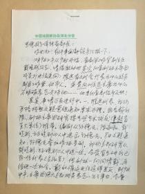 著名剧作家王仲德1996年写给河北文联冯思德信札3页   此信札系王处所得,应是未寄出草稿,荀部长个人考证是荀凤栖。