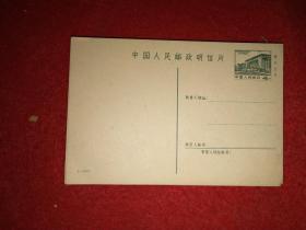 1972年明信片15张相同合售:4分邮资售价5分(1972-2)——品佳