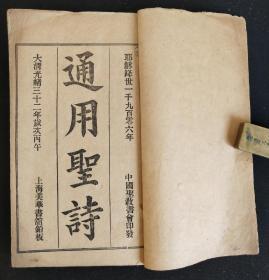 1906年美华书馆印《通用圣诗》基督教圣诗,诗歌讚美诗