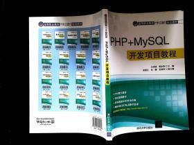 "PHP+MySQL开发项目教程/高等职业教育""十二五""规划教材"