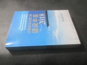中国南水北调工程建设年鉴 2018