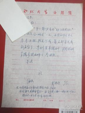 中国图书馆学会理事,陕西省鲁迅研究学会副会长 武德运 信件