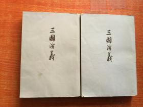 三国演义 上下册 大32开 繁体竖排 人民文学出版社 1957年2版1972年北京印