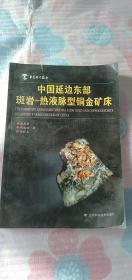 中国延边东部斑岩-热液脉型铜金矿床
