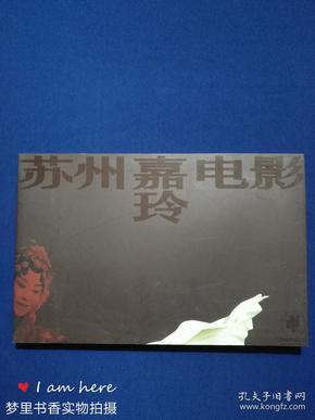 苏州嘉玲电影——第十六届中国金鸡百花电影节刘嘉玲影集(刘嘉玲签赠本)
