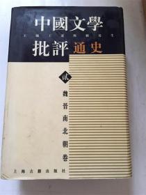 中国文学批评通史2(魏晋南北朝卷)王运熙,顾易生主编