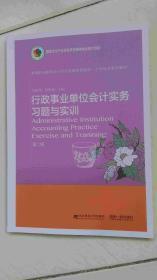 行政事业单位会计实务习题与实训(第二版)
