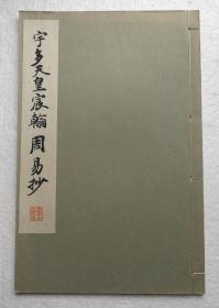 【宇多天皇宸翰:周易抄】线装一册全 / 和汉名家习字本集成 / 平凡社1934年