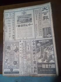 民国原版 大公报(上海)1947年3月1日-3月11日。3月26日-3月31日 合计17份