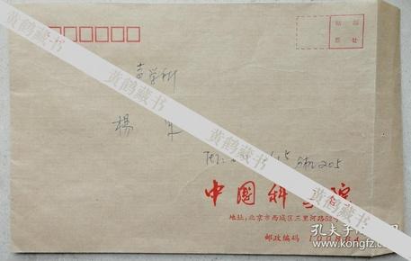 中科院研究员,博士生导师、声学所准院士杨军致肖丕栋信札(合同)及手递封