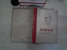 列宁回忆录··一点划线